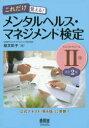 【新品】【本】これだけ覚える!メンタルヘルス・マネジメント検...