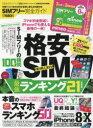 【新品】【本】SIMフリー完全ガイド 〔2018〕