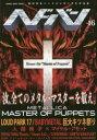 【新品】【本】ヘドバン Vol.16 汝、全てのメタル・マスターを敬え。