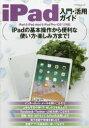 【新品】【本】iPad入門・活用ガイド