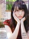 【新品】【本】Platinum FLASH Vol.2 2017年もっとも輝いたグループ最年長美女欅坂46渡辺梨加