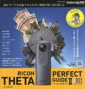 【新品】【本】RICOH THETA PERFECT GUIDE 2