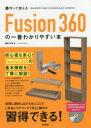 【新品】【本】作って覚えるFusion360の一番わかりやすい本 堀尾和彦/著