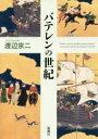 【新品】【本】バテレンの世紀 渡辺京二/著