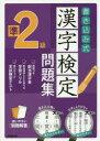 【新品】【本】書き込み式漢字検定準2級問題集 書き込みやすい文字が見やすい 〔2017〕