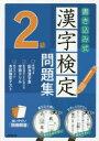 書き込み式漢字検定2級問題集 書き込みやすい文字が見やすい 〔2017〕