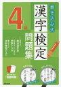 【新品】【本】書き込み式漢字検定4級問題集 書き込みやすい文字が見やすい 〔2017〕