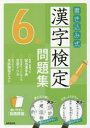 【新品】【本】書き込み式漢字検定6級問題集 書き込みやすい文字が見やすい 〔2017〕