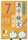 【新品】【本】書き込み式漢字検定7級問題集 書き込みやすい文字が見やすい 〔2017〕