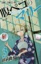【新品】【本】腹ペコのマリー 3 魔法と呪い 田村隆平/著