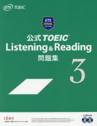 【新品】【本】公式 TOEIC Listening & Reading問題集 3 Educational Testing Service/著
