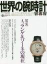 【新品】【本】世界の腕時計 No.134 〈特集〉A.ランゲ&ゾーネの現在