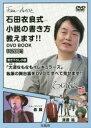 【新品】【本】石田衣良式小説の書き方教えます DVD BOOK ファンアーティスト 石田衣良/〔著〕