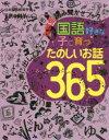 【新品】【本】国語好きな子に育つたのしいお話365 遊んでみ...
