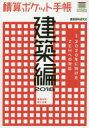 【新品】【本】積算ポケット手帳 建築編2018 建築材料・施工全般