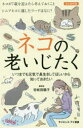 【新品】【本】ネコの老いじたく いつまでも元気で長生きしてほしいから知っておきたい 壱岐田鶴子/著