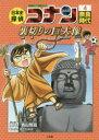 【新品】【本】日本史探偵コナン 名探偵コナン歴史まんが 4 奈良時代 裏切りの巨大像 青山剛昌/原作