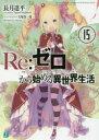 【新品】【本】Re:ゼロから始める異世界生活 15 長月達平/著