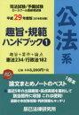 【新品】【本】趣旨・規範ハンドブック 司法試験/予備試験ロースクール既修者試験 1(平成29年度版) 公法系