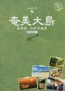 【新品】【本】奄美大島 喜界島 加計呂麻島 奄美群島 1