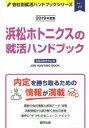【新品】【本】浜松ホトニクスの就活ハンドブック JOB HUNTING BOOK 2019年度版 就職活動研究会/編