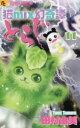 【新品】【本】猫mix幻奇譚とらじ 11 田村由美/著
