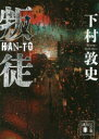 【新品】【本】叛徒 下村敦史/〔著〕