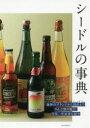 【新品】【本】シードルの事典 海外のブランドから国産までりんご酒の魅力、文化、生産者を紹介 小野司/監修