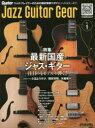 【新品】【本】ジャズ・ギター・ギア ジャズ・プレイヤーのための機材情報マガジン VOL.1