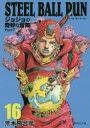 STEEL BALL RUN ジョジョの奇妙な冒険 Part7 16 荒木飛呂彦/著