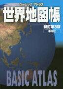 【新品】【本】ベーシックアトラス世界地図帳 平凡社/編