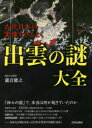 【新品】【本】古代日本の実像をひもとく出雲の謎大全 瀧音能之/著