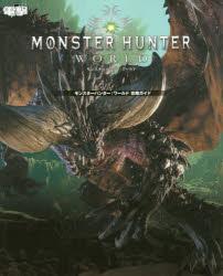 【新品】【本】モンスターハンター:ワールド攻略ガイド PS4