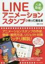 【新品】【本】LINEアニメーションスタンプを作って売る本 人気急増! 篠塚充/著