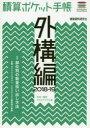 【新品】【本】積算ポケット手帳 外構編2018?19 住宅・環境エクステリア工事