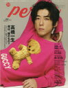 【新品】【本】TVガイドperson vol.66 高橋一生...