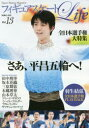 【新品】【本】フィギュアスケートLife Figure Skating Magazine Vol.13 さあ、平昌五輪へ!全日本選手権&グランプリファイナル大特集 - ドラマ楽天市場店