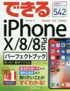 【新品】【本】できるiPhone10/8/8 Plusパーフェクトブック困った!&便利ワザ大全 リブロワークス/著 できるシリーズ編集部/著