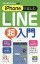 【新品】【本】iPhoneで楽しむLINE超入門 リンクアップ/著