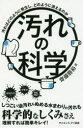 【新品】【本】汚れの科学 汚れはどのように発生し、どのように消えるのか 齋藤勝裕/著