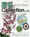 【新品】【本】園芸Collection Vol.12 雪割草...