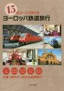 【新品】15のコースでめぐるヨーロッパ鉄道旅行 パリ・バルセロナ・チューリヒ・ウィーン・フランクフルト主要5都市から始める周遊旅行