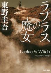【新品】【本】ラプラスの魔女 東野圭吾/〔著〕