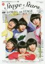 【新品】【本】TVガイドStage Stars vol.1 舞台「おそ松さん/崎山つばさ 黒羽麻璃央etc.