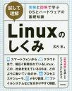 試して理解Linuxのしくみ 実験と図解で学ぶOSとハードウェアの基礎知識 武内覚/著