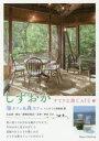 【新品】【本】しずおかすてきな旅CAFE 海カフェ&森カフェ ふじのくに倶楽部/著
