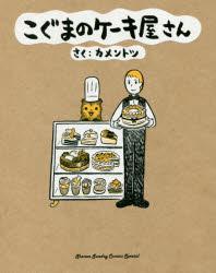 【新品】【本】こぐまのケーキ屋さん カメントツ/著