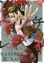 書, 雜誌, 漫畫 - 【新品】【本】マチネとソワレ 3 大須賀めぐみ/著