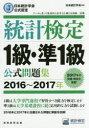 【新品】【本】統計検定1級 準1級公式問題集 日本統計学会公式認定 2016〜2017年 日本統計学会出版企画委員会/編 統計質保証推進協会統計検定センター/著