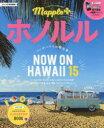 【新品】【本】Mapple PLUSホノルル 〔2018〕 コレがハワイの新定番!